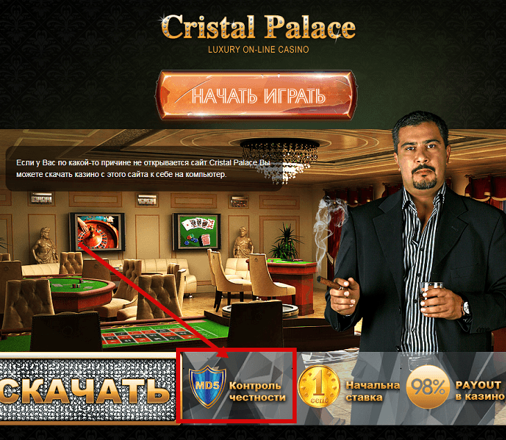 Обзор казино Кристалл